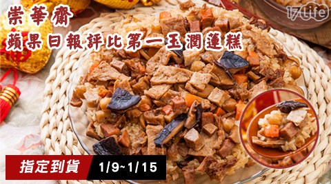 2017/年菜/台中/崇華齋/蘋果/日報/評比/第一/玉潤蓮糕/團圓/新年