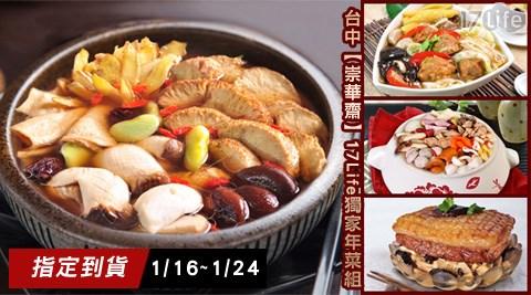 台中【崇華齋】17Life獨家年菜組17life刷卡(出貨日2017/1/16~2017/1/24)