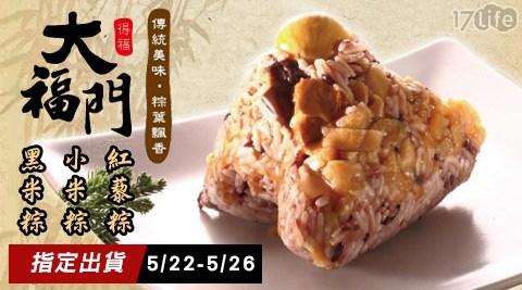 大福門-紅藜/小米/黑米粽系列(指定出貨5/22-5/26)
