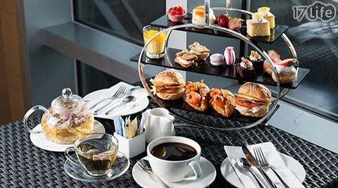 只要990元(雙人價)即可享有【台北諾富特華航桃園機場飯店xQBar】原價1,320元平日雙人英式下午茶組:輕食2份。含漢堡、可頌、斯康+塔類及馬卡龍 (隨機2份)+5種蛋糕點心(隨機2份,如奶酪、千層、瑞士捲、起士蛋糕等)+飲料茶品或咖啡任選(2人份)。
