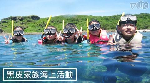 黑皮家族海上活動-Happy玩水一夏單人專案