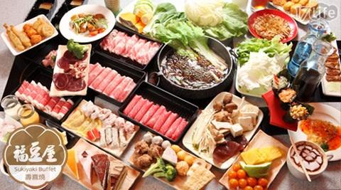 福豆屋壽喜燒-平日單人午餐吃到飽