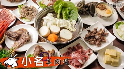 小名/羊肉爐/吃到飽/火鍋/羊肉/冰品/大寮/滷味/二吃