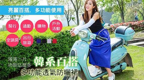 騎車必備/韓系百搭多功能透氣防曬裙/防曬裙