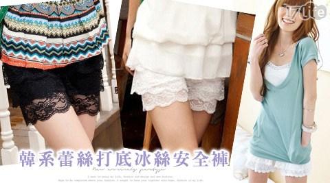 韓系蕾絲打底冰絲安全褲