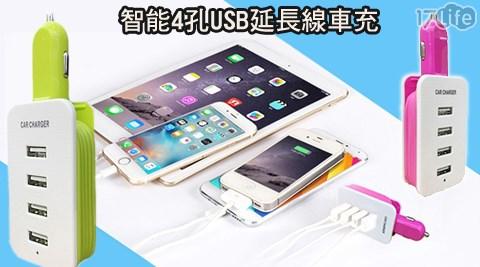 www shinyeh com tw智能4孔USB延長線車充(4.3A快充)