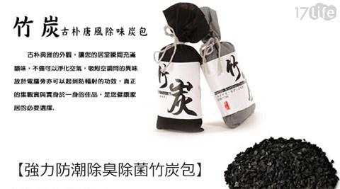 強力防潮除臭除菌竹炭包