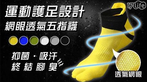 運動護足設計網眼透氣五指襪