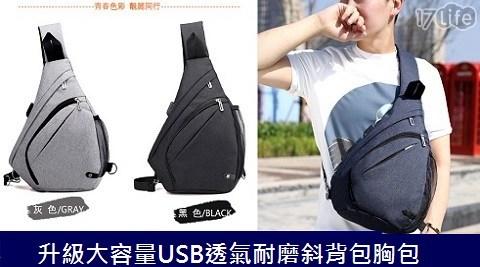 背包/後背包/USB斜跨胸包/斜背包