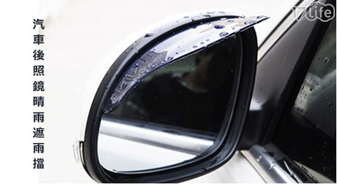 汽車後照鏡晴雨遮雨擋/遮雨擋/後照鏡遮雨擋