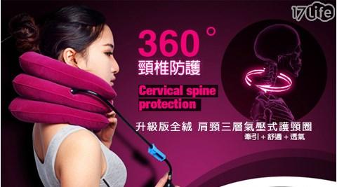 升級版/全絨/360度/肩頸/三層/氣壓式/護頸圈