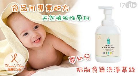 瑪麗亞之吻-嬰幼兒奶瓶食器洗淨慕絲250g-食品用專業配方