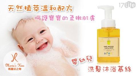 瑪麗亞之吻-嬰幼兒洗髮沐浴慕絲(天然植萃溫和配方)
