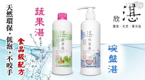 欣湛-超潔淨抗菌洗碗液/環保蔬果清洗液