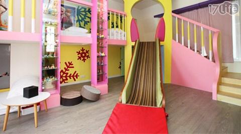 台南安平溜孩子親子會館-雙人住宿專案