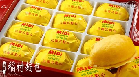 稻村麵包/檸檬/蛋糕/檸檬蛋糕/稻村/麵包/禮盒