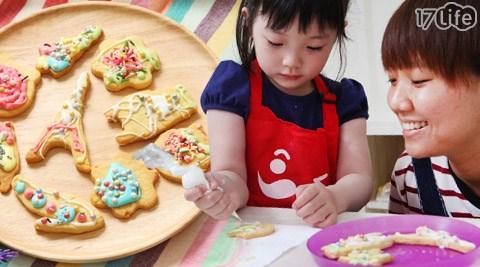 只要199元(親子價)即可享有【維斯塔兒童手作體驗廚房】原價最高566元體驗課程:(A)能滿足孩子對這個世界所有好奇心的體驗課程:甜心糖霜繪畫餅乾+幸福拍立得合照一張(含材料、手作點心製作時間,全程約40~60分鐘)/(B)樂樂積木DIY體驗課程:積木DIY體驗+幸福拍立得合照一張(樂高體驗全程限60分鐘)。