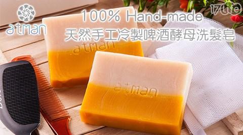 100%/Hand-made/天然手工/冷製啤酒酵母/洗髮皂