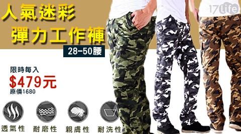 迷彩/高質感/彈力棉/口袋/工作褲