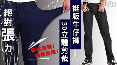 3D立體剪裁絕對張力挺版牛仔褲