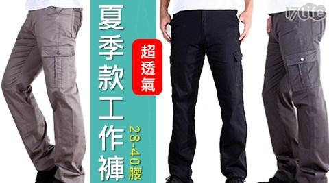 平均每件最低只要449元起(含運)即可享有夏季款超透氣柔棉彈力工作褲1件/2件/4件/8件,顏色:卡其色/灰色/黑色,尺寸:M/L/XL/2XL/3XL/4XL/5XL。