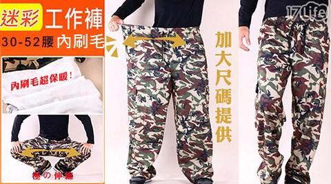 平均每件最低只要250元起(含運)即可購得柔軟布料內刷毛彈力迷彩棉褲/工作褲1件/2件/4件/8件,多尺寸任選。