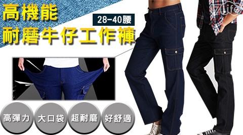 超彈力!透氣高機能耐磨牛仔工作褲