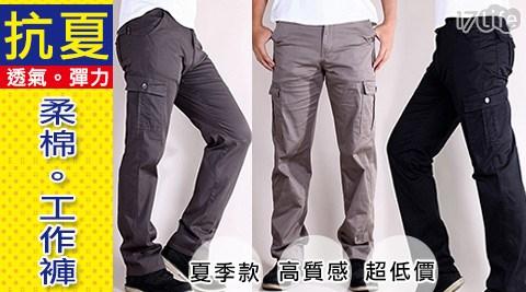 平均每件最低只要449元起(含運)即可購得夏季款!超透氣柔棉彈力工作褲任選1件/2件/4件/8件,顏色:卡其色/灰色/黑色,多種尺寸可選!