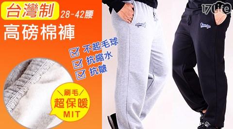 棉褲/運動褲/加絨/褲