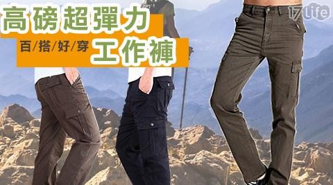 工作褲/長褲/褲/透氣/防曬