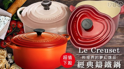 法國Le Creuset-經典鑄鐵鍋