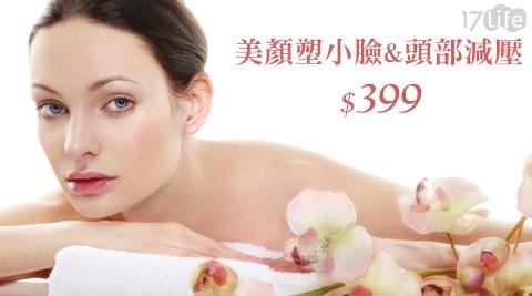 VIYA'S-舞動塑小臉課程+頭部spa減壓舒緩護理