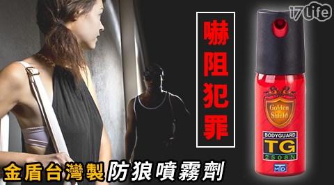 平均每入最低只要175元起(含運)即可購得金盾台灣製防狼噴霧劑1入/2入/4入。