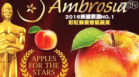 平均每顆最低只要30元起(含運)即可享有2016美國票選最愛蘋果第一名-美國彩虹蜂蜜香氣蘋果44顆/88顆(44顆/箱)。