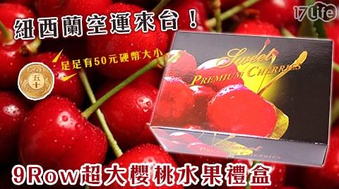 平均每台斤最低只要625元起(2台斤免運)即可享有紐西蘭空運限時新鮮9Row超大櫻桃水果禮盒1台斤(1盒裝)/2台斤(1盒裝)。