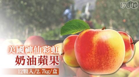 清明/祭祖/美國/神仙/彩虹/奶油/蘋果/水果/拜拜/腸胃/消化/養生/養身/維他命/女性/鐵/纖維