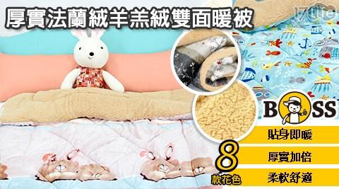 平均每件最低只要549元起(含運)即可享有【I-JIA Bedding】厚實法蘭絨羊羔絨雙面暖被1件/2件/4件,多款式任選。