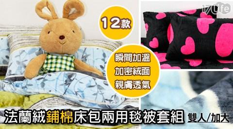 只要1,090元起(含運)即可享有【I-JIA Bedding】原價最高6,560元法蘭絨鋪棉厚床包兩用毯被套四件組:(A)雙人1組/2組/(B)雙人加大1組/2組,多款花色任選。