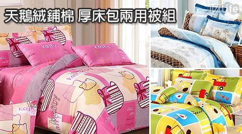 只要1,199元起(含運)即可享有【I-JIA Bedding】原價最高6,560元天鵝絨鋪棉厚床包兩用被組:(A)雙人:1組/2組 /(A)雙人加大:1組/2組。