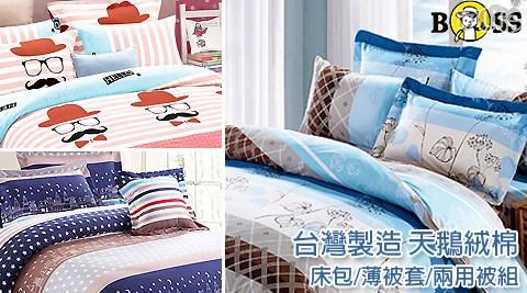 B泰品17lifeOSS-天鵝絨輕柔棉床包/被套/兩用被套組系列
