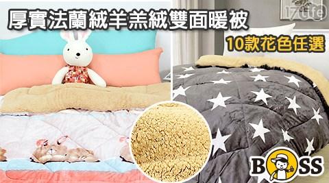 平均每件最低只要549元起(含運)即可購得【I-JIA Bedding】厚實法蘭絨羊羔絨雙面暖被1件/2件/4件,多款花色任選。