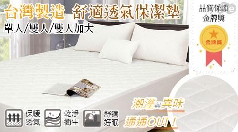 只要379元起(含運)即可享有【I-JIA Bedding】原價最高1,560元台灣製造舒適透氣保潔墊-床包式/平鋪式:(A)平鋪式-單人1入/2入/(B)平鋪式-雙人1入/2入/(C)平鋪式-雙人加大1入/2入/(D)床包式-單人1入/2入/(E)床包式-雙人1入/2入/(F)床包式-雙人加大1入/2入。