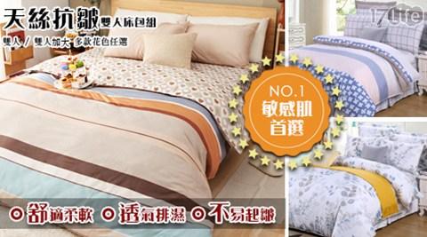 只要1,680元起(含運)即可享有【I-JIA Bedding】原價最高8,760元抗皺天絲床包兩用被四件組:(A)雙人-1組/2組/(B)雙人加大-1組/2組,多花色任選。