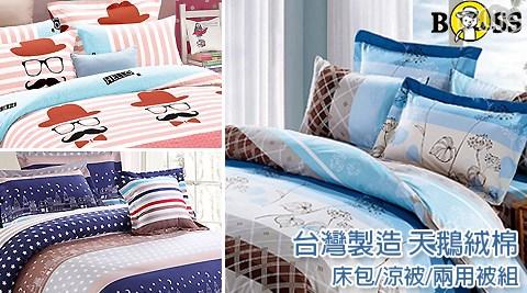 只要299元起(含運)即可購得【BOSS】原價最高3199元天鵝絨輕柔棉床包涼被/兩用被(套)組系列1組:(A)床包二件組-單人/(B)床包三件組-雙人/雙人加大/(C)床包涼被三件組-單人/(D)床包涼被四件組-雙人/雙人加大/(E)床包鋪棉兩用被(套)三件組-單人/(F)床包鋪棉兩用被(套)四件組-雙人/雙人加大;多款任選。