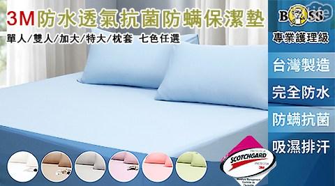 I-JIA Bedding/防水/透氣/抗菌/防螨/潔墊
