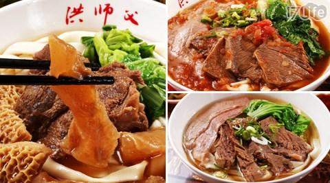 洪師父牛肉麵/洪師父/牛肉麵