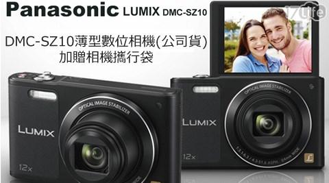 Panasonic國際-DMC-SZ10薄型數位相機(公司貨)加贈相機攜行袋