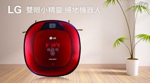 平均每台最低只要17900元起(含運)即可購得【LG樂金】雙眼小精靈掃地機器人(VR64701LVM)/(VR64702LVM)任選1台/2台,顏色:紅色/紫色,購買即享2年保固服務!
