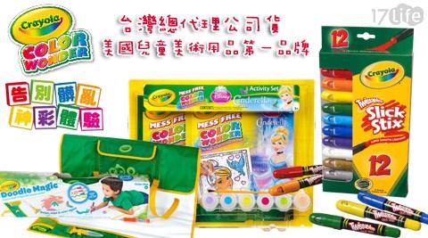 繪兒樂/Crayola/神彩/著色/套裝/Cinderella/公主/迪士尼/塗鴉/魔術墊/旋轉/蠟筆/繪畫/彩繪