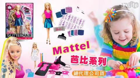 只要699元起(含運)即可享有【Mattel 芭比】原價最高1,499元芭比系列只要699元起(含運)即可享有【Mattel 芭比】原價最高1,499元芭比系列一入:(A)閃耀長髮造型芭比Barbie/(B)炫彩服裝設計師芭比Barbie。